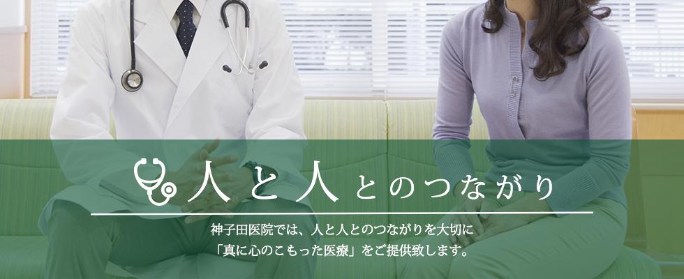 人と人とのつながり 神子田医院では、人と人とのつながりを大切に「真に心のこもった医療」をご提供いたします。